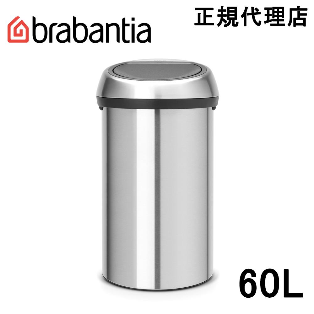 【日本正規代理店】ブラバンシア Brabantia タッチ式ゴミ箱 タッチビン 60L FPPマットスチール 484506