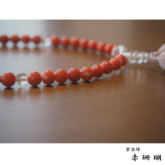 京念珠 赤珊瑚 A級品 正絹房 お数珠 赤