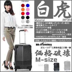 日本製の部品 アウトレット キャリーケース 中型 スーツケース 新着セール キャリーバッグ Mサイズ4~8日用 日乃本キャスター HINOMOTOキャスター搭載 極深溝式フレームタイプ鏡面加工 TSAロック搭載 HINOMOTO-JAPAN部品使用 送料無料 ブランド買うならブランドオフ 消臭抗菌の備長炭ネーム安心の1年間保証つき