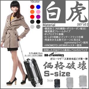 日本製の部品 アウトレット ブランド買うならブランドオフ キャリーケース 小型 スーツケース キャリーバッグ Sサイズ2~4日用 送料無料 HINOMOTOキャスター 日乃本キャスター 極深溝式フレームタイプ鏡面加工 消臭抗菌の備長炭ネーム安心の1年間保証つき TSAロック搭載 HINOMOTO-JAPAN部品使用 受注生産品