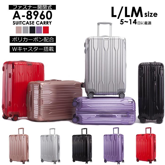 日時指定 光沢のある特殊表面加工のスーツケース lサイズ BBM最新作入荷 送料無料 一部地域を除く 特殊加工 キャリーバッグ キャリーケース 大型 あす楽対応 スーツケース ファスナー開閉式超軽量タイプ 正規品送料無料
