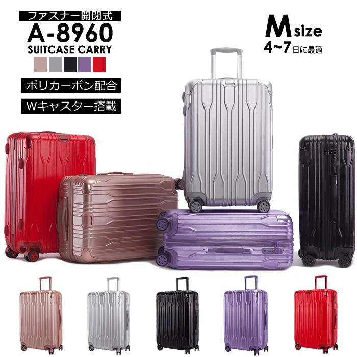 光沢のある特殊表面加工のスーツケース Mサイズ BBM最新作入荷 5%OFF 送料無料 一部地域を除く 至高 特殊加工 ファスナー開閉式超軽量タイプ キャリーバッグ スーツケース キャリーケース あす楽対応 中型