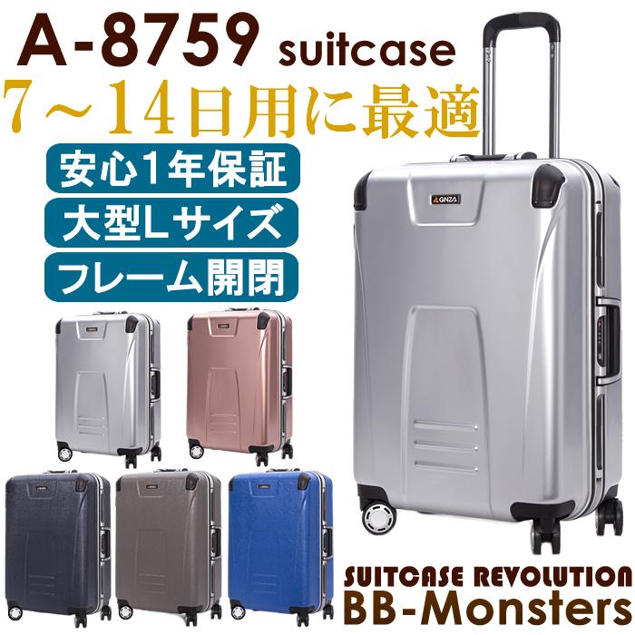 【送料無料】スーツケース キャリーケース キャリーバック トランクケース 旅行カバン Lサイズ7泊~14泊用スーツケース大型!Wキャスター搭載!フレームタイプ加工ハーフミラー・マット加工、TSAロック搭載スーツケース 大容量 おしゃれ A-8759 Lサイズ