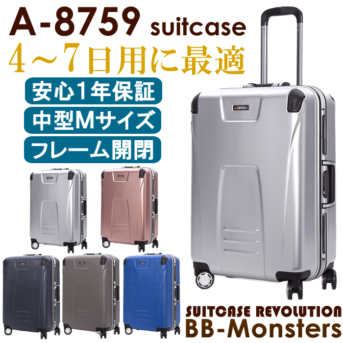 お見舞い スーツケース 送料無料 Mサイズ4~6日用スーツケース大型 Wキャスター搭載 フレームタイプ ハーフミラー及びマット加工 TSAダイヤルロック搭載スーツケース アウトレット キャリーケース キャリーバック 迅速な対応で商品をお届け致します Mサイズ マット加工 A-8759 旅行カバン Mサイズ4泊~6泊用スーツケース小型 おしゃれ トランクケース TSAロック フレームタイプ加工ハーフミラー