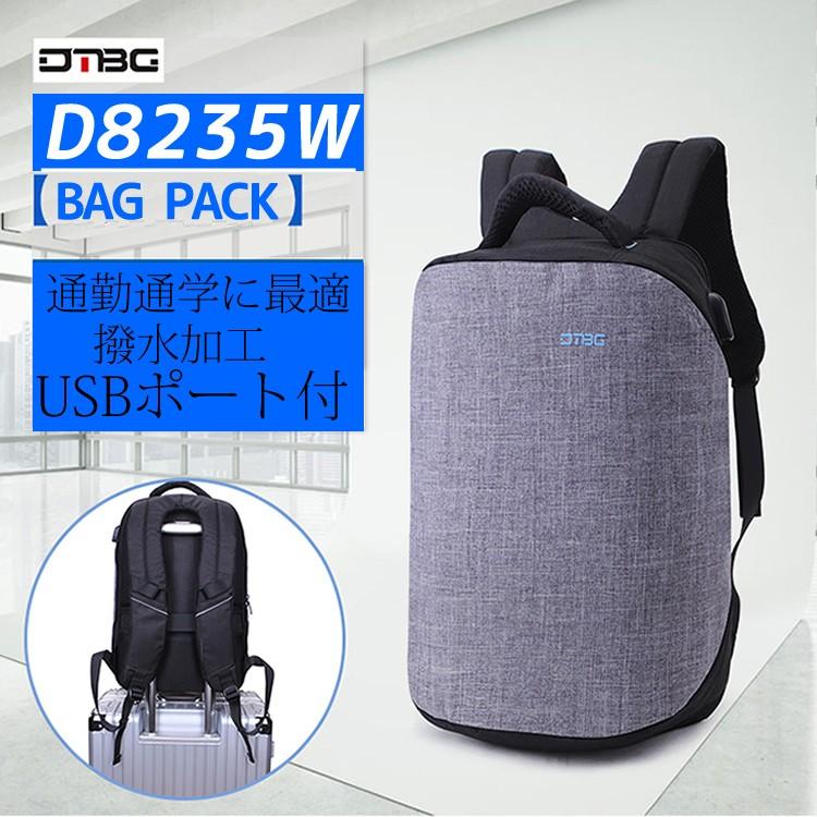 リュック 人気の通勤通学用に最適 人気 ビジネスリュック デイパック バックパック 旅行バッグ 日本 ポート付 国産品 大容量 PCリュック DTBG USB おしゃれ D8235W