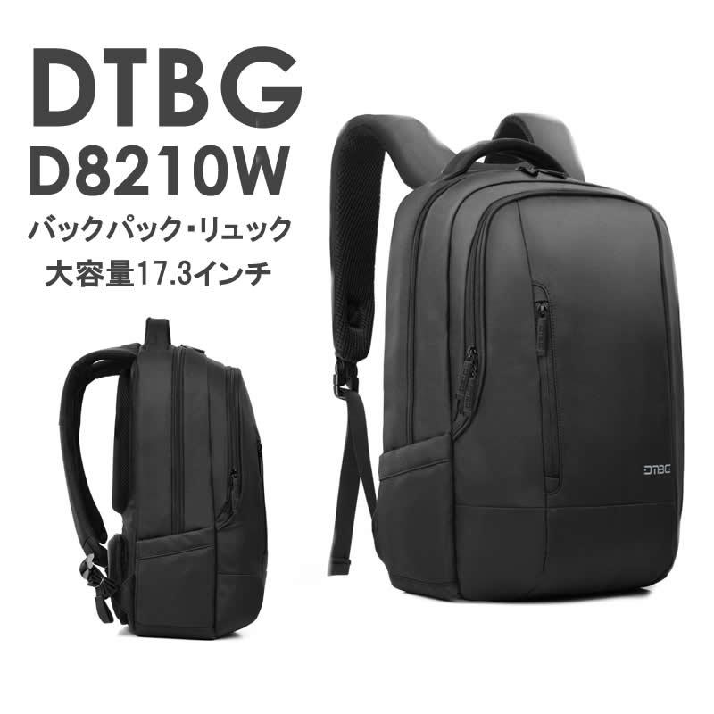 国内在庫 リュックサック バックパック 大容量 DTBGリュックサック D8210 17.3インチ 軽量 旅行バッグ リュック ビジネス おトク ノートPC