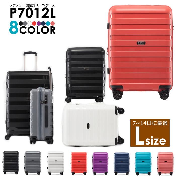 最新 スーツケース lサイズ 大型 軽量 キャリーバック ハード 旅行用品 ケース P7012L 卓出