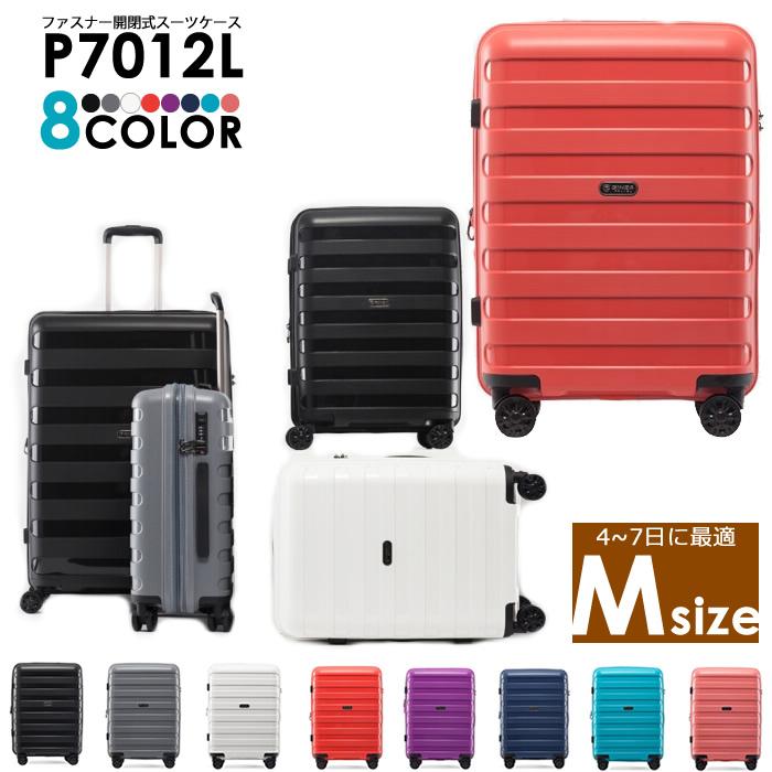 スーツケース 新商品 新型 Mサイズ 中型 未使用 軽量 キャリーバック ケース 旅行用品 P7012Lスーツケース ハード