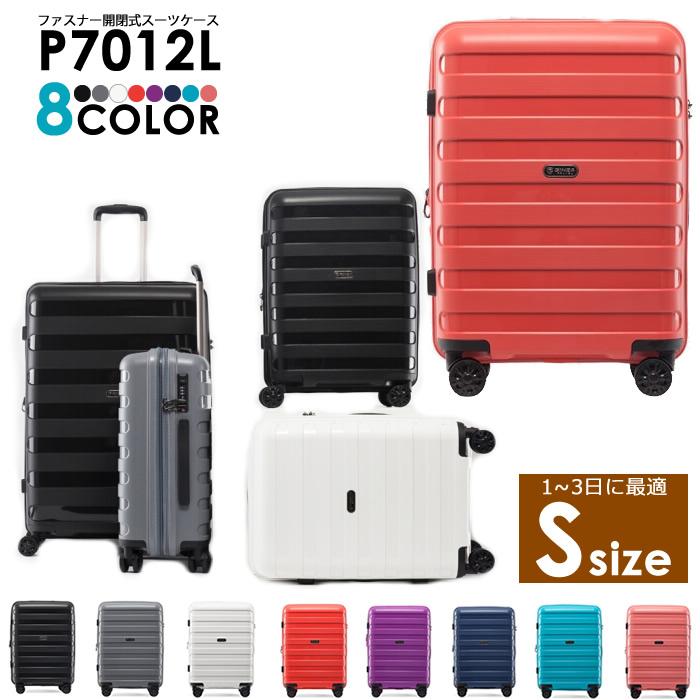 スーツケース Sサイズ 小型 軽量 キャリーバック P7012Lスーツケース NEW ハード ケース 旅行用品 完売