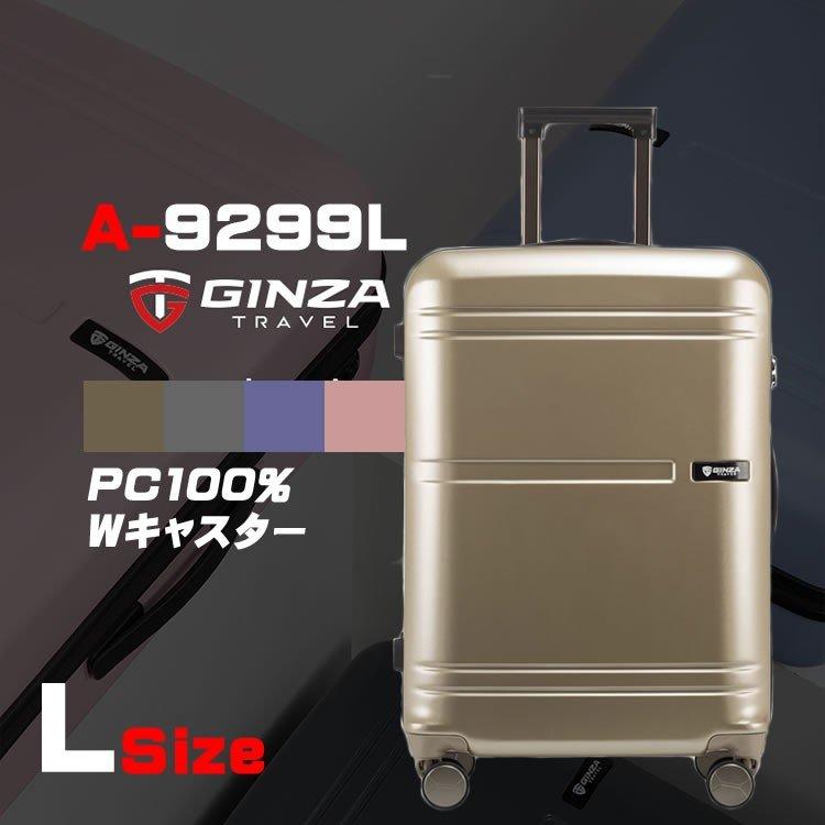 スーツケース lサイズ 大型 軽量 キャリーケース キャリーバッグ 価格交渉OK送料無料 大容量 TSAロック ファスナー キャリーバック A-9299L 割引 旅行用品