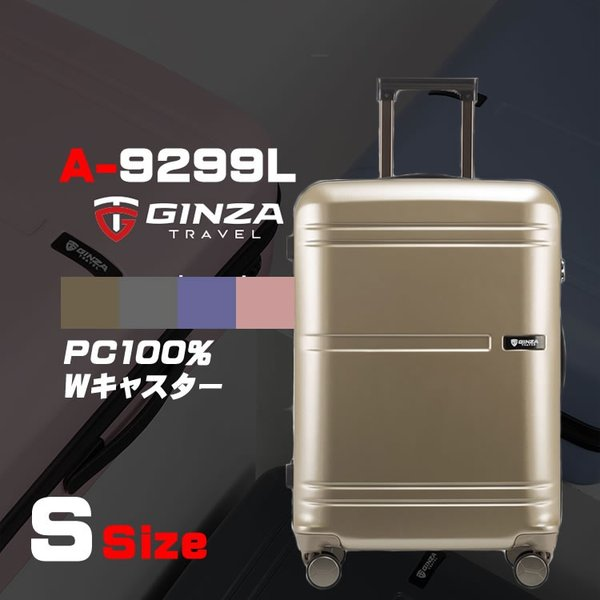 スーツケース Sサイズ 小型 軽量 デポー キャリーケース キャリーバッグ 大容量 A-9299L キャリーバック TSAロック 旅行用品 セール 特集 ファスナー