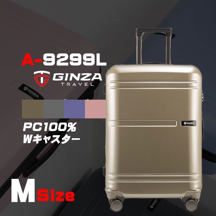 スーツケース Mサイズ 中型 軽量 キャリーケース キャリーバッグ ファスナー 発売モデル 大容量 旅行用品 キャリーバック A-9299L 通信販売 TSAロック