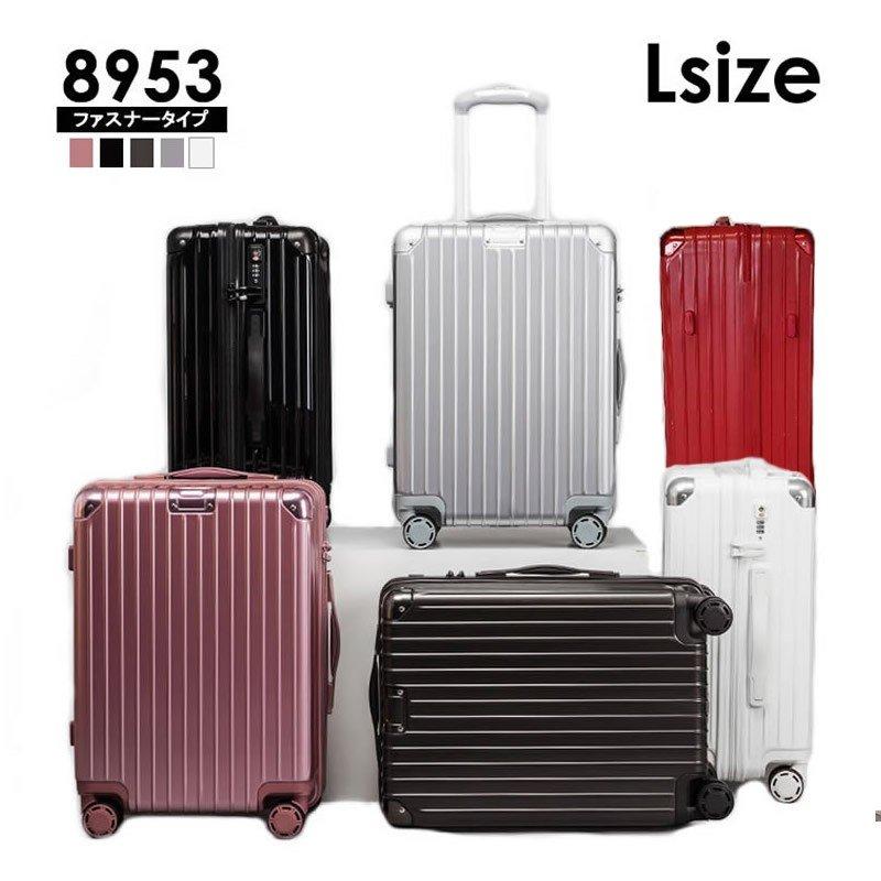 キャリーケース 驚きの値段で スーツケース おトク キャリーバッグ 大型 Lサイズ6~10日用 鏡面加工 軽量 TSAロック搭載 ファスナータイプ A8953L-L