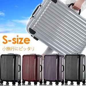 Wキャスター搭載鏡面加工スーツケース 返品不可 1年間の保証付き スーツケース キャリーケース バースデー 記念日 ギフト 贈物 お勧め 通販 キャリーバッグ Sサイズ2~4日用 小型
