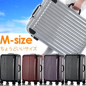 Wキャスター搭載鏡面加工スーツケース 1年間の保証付き Mサイズ スーツケース キャリーケース キャリーバッグ お得クーポン発行中 Mサイズ4~8日用 鏡面タイプ 全商品オープニング価格 送料無料 中型 1年保証付き
