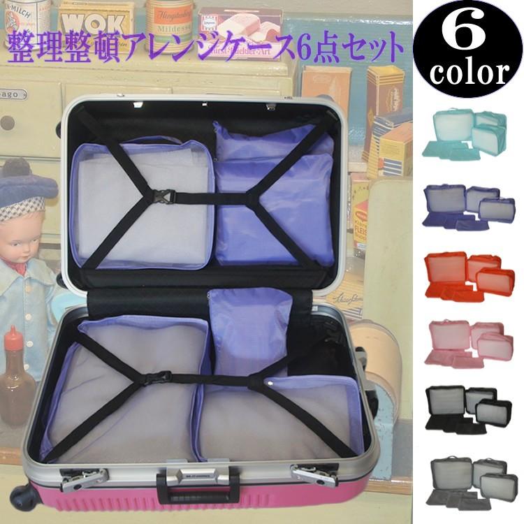 アレンジケース 全6点セット スーツケース同時購入限定 正規品送料無料 キャンセルとさせて頂きます 新色追加して再販 ※単品購入の場合