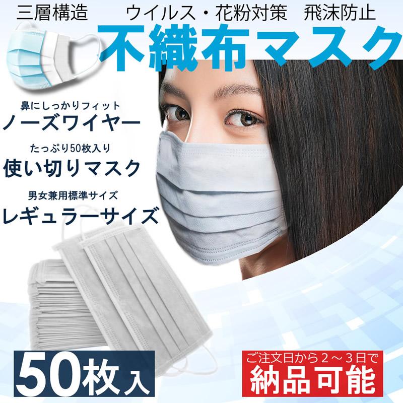 あり 在庫 マスク 購入