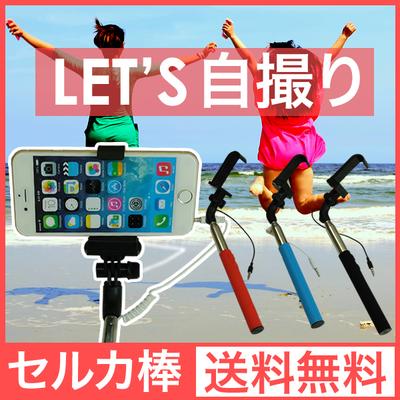 送料無料 セルカ棒 訳あり品送料無料 iPhone6 iPhone5S 自分撮り自撮り セルカ棒は旅行の必需品 セルカ棒単品販売専用ページ 撮影 自分撮りスティック ついに入荷 自撮り棒