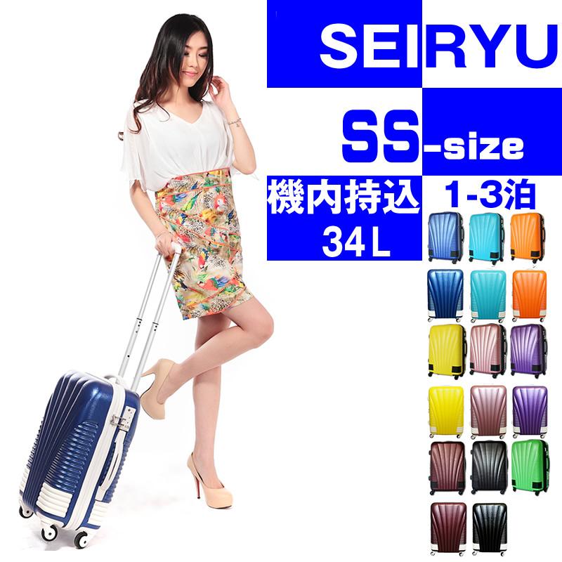 送料無料 スーツケース 機内持ち込みスーツケース 窃盗団からお荷物を守るスーツケース特許取得の極ファスナースーツケース ダイヤルロックスーツケースHINOMOTO-JAPAN キャリーバッグ キャリーケース 注文後の変更キャンセル返品 セットアップ スーツケースHINOMOTO-JAPANスーツケース SSサイズ1~3日用
