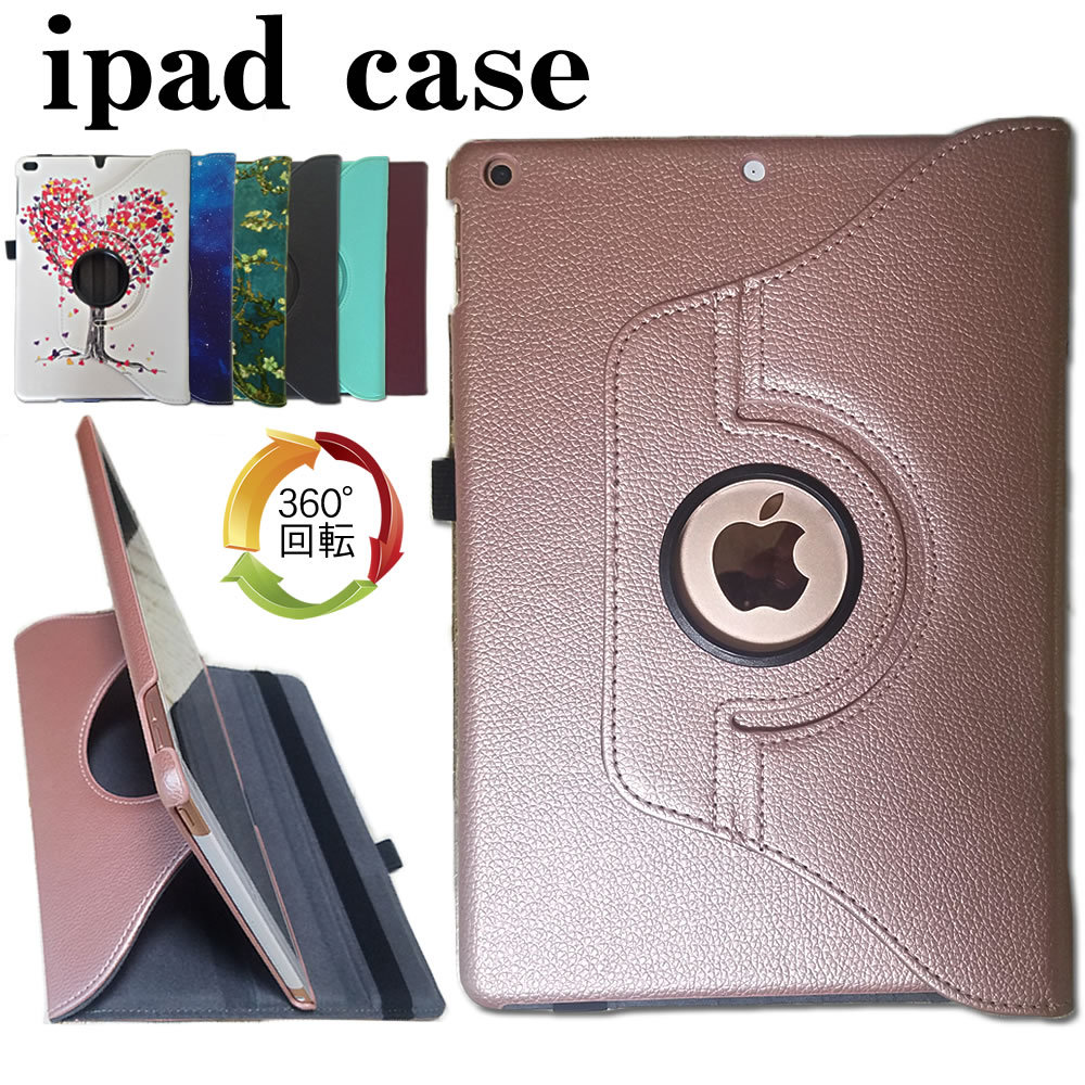 ipad case お値打ち価格で Cover apple iPad ケース 1着でも送料無料 保護カバー レザー スタンド おしゃれ 360度回転 9.7 第7世代 第5世代 第8世代 10.2 第6世代 2 インチ 3 4