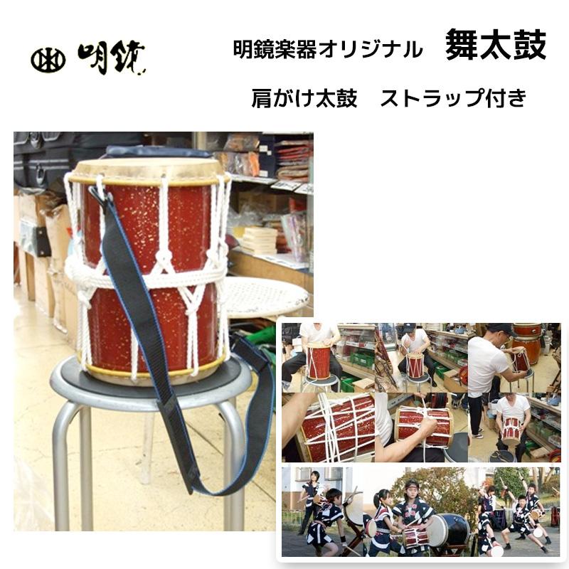 明鏡楽器 明鏡楽器オリジナルの舞太鼓 肩から掛けて踊りながらたたく太鼓 ストラップ付き 送料無料