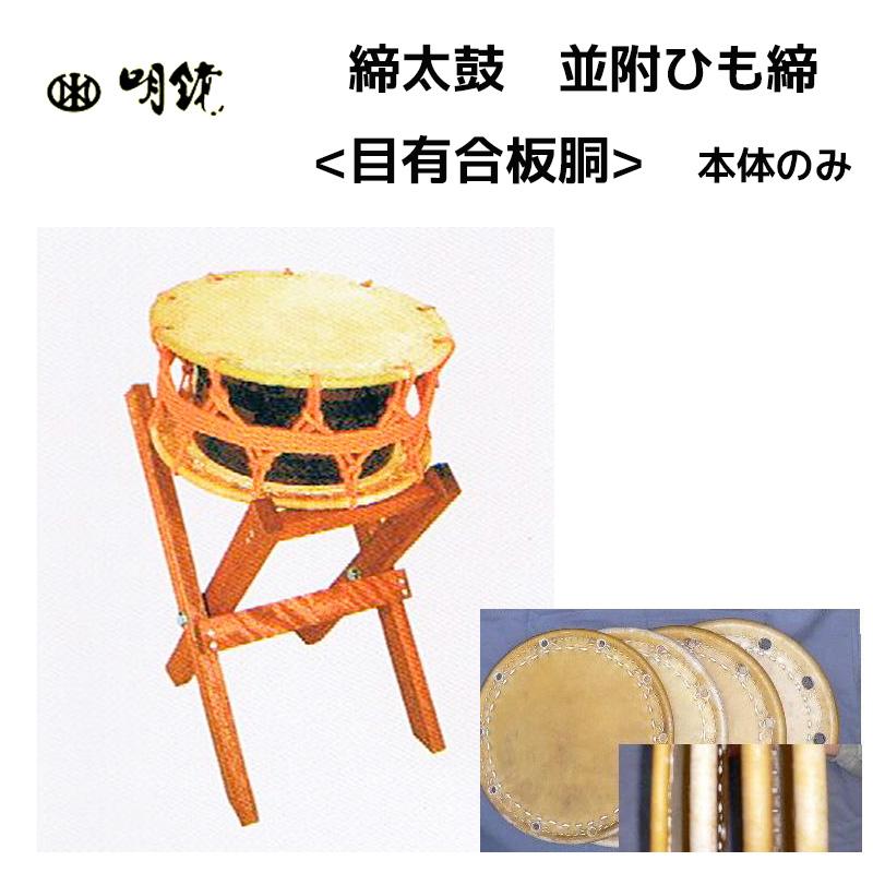 東京都墨田区の和楽器専門メーカーの締太鼓 明鏡楽器 締太鼓 並附ひも締 目有合板胴 本体のみ 送料無料