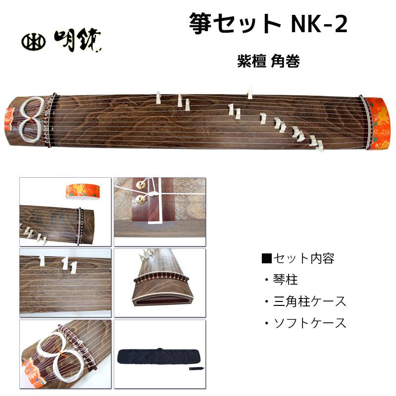 明鏡楽器 箏セット NK-2 紫檀 角巻 琴柱、三角柱ケース、ソフトケースのついた琴セット 送料無料