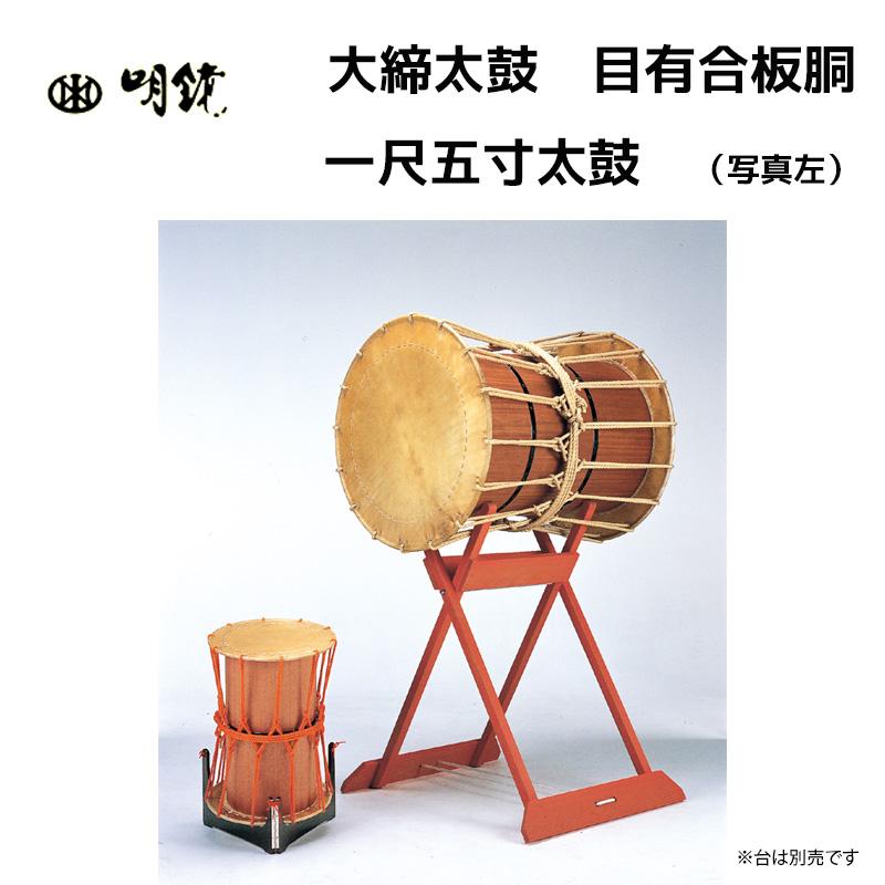 明鏡楽器 一尺五寸太鼓 青森のねぶた祭りにも使用される大太鼓 1尺5寸 牛皮 送料無料