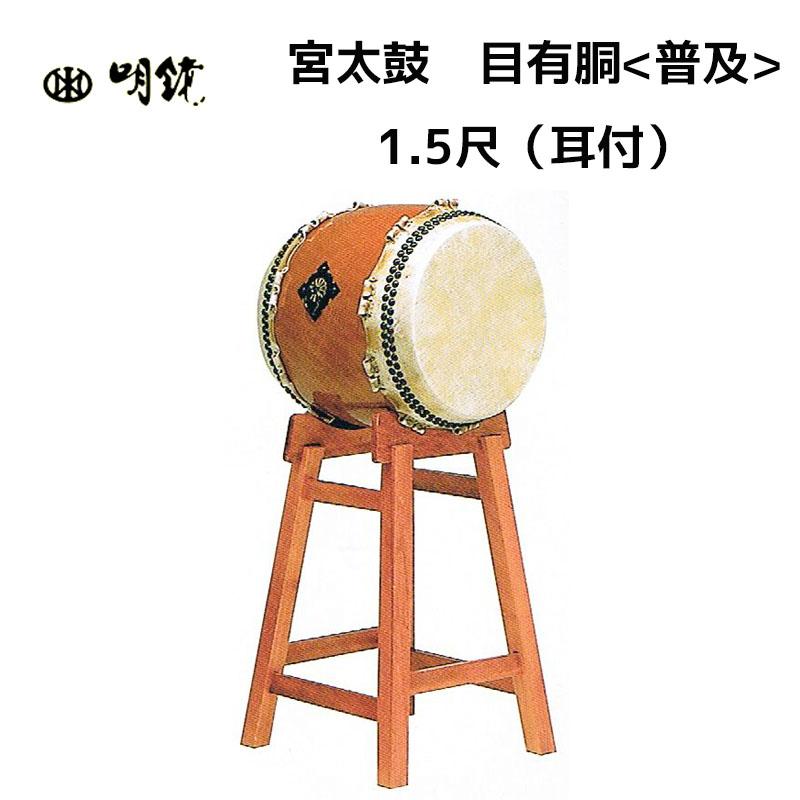 明鏡楽器 宮太鼓 目有胴 普及 1.5尺(耳付)一尺五寸 送料無料