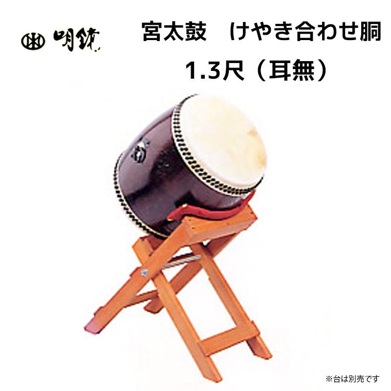 明鏡楽器 宮太鼓 けやき合わせ胴 1.3尺 耳の有無選択可能  一尺三寸 送料無料