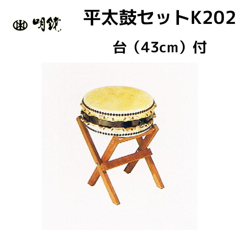 明鏡楽器 平太鼓セットK202 台の高さが43cmで、お子様が立ってたたくのに便利なセットです 送料無料
