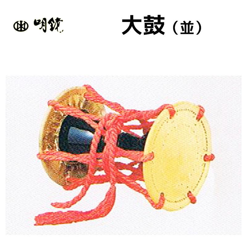 明鏡楽器 大鼓(並)能・長唄で使われる打楽器です つづみ つずみ 送料無料