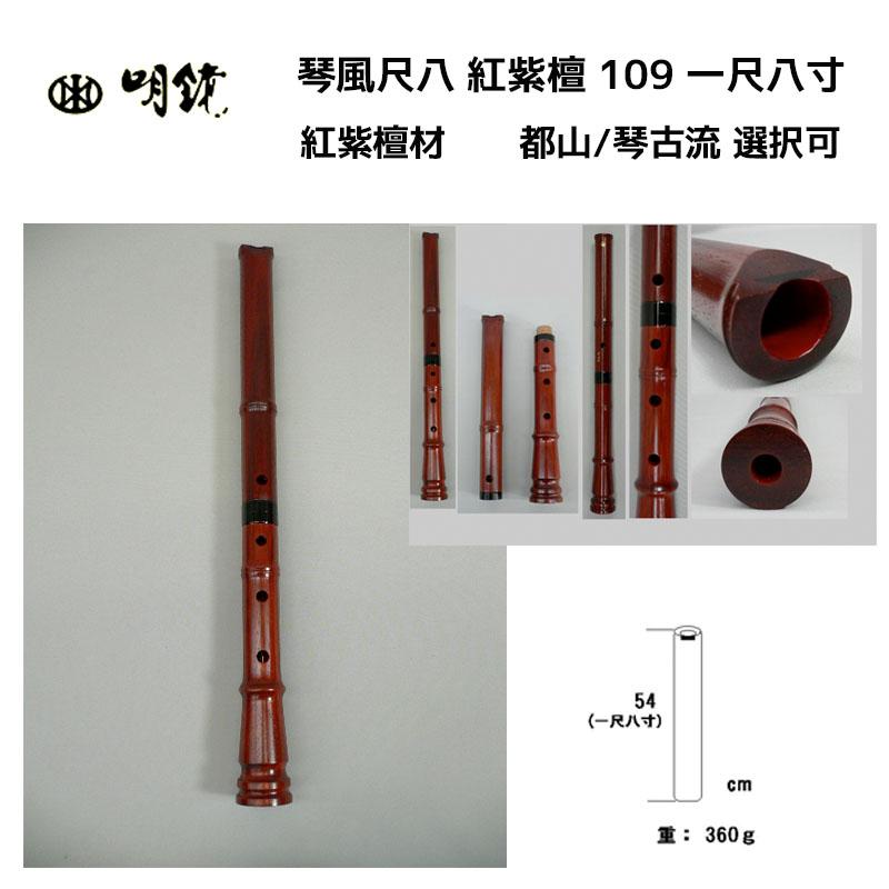 明鏡楽器 琴風尺八 紅紫檀 109 一尺八寸 (琴古流、都山流) 紅紫檀材 1.8尺 送料無料