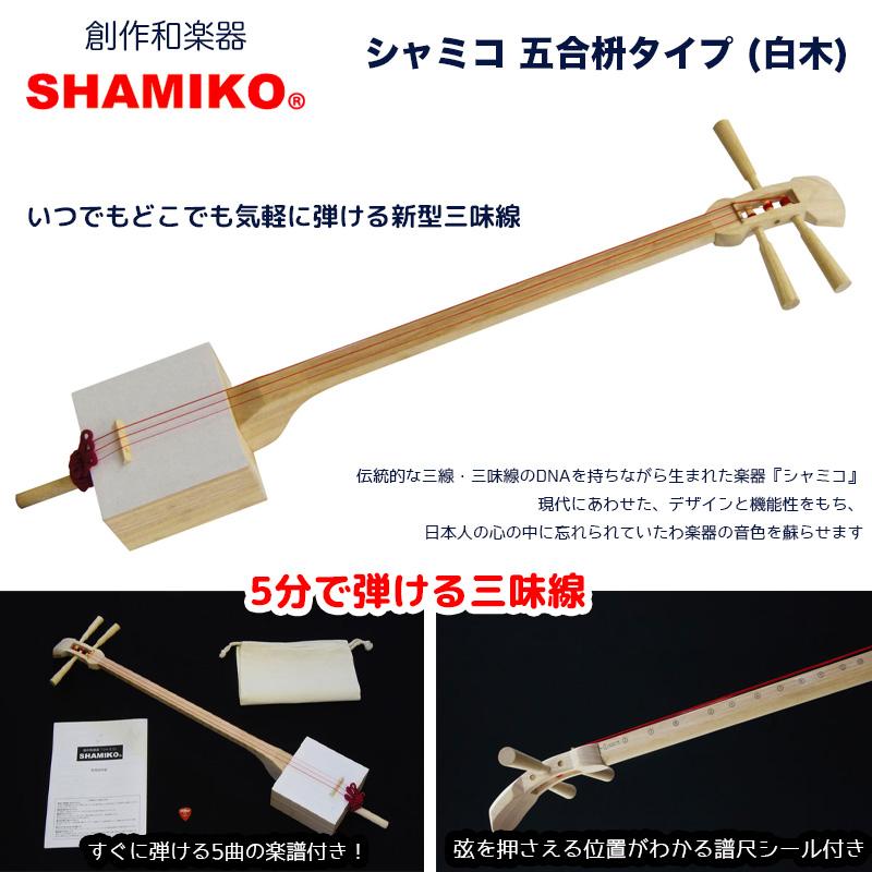 かんたん三味線 SHAMIKO シャミコ 五合枡タイプ (白木) / いつでもどこでも気軽に弾ける新型三味線 SMK-5861-N ナチュラル (無塗装) 送料無料