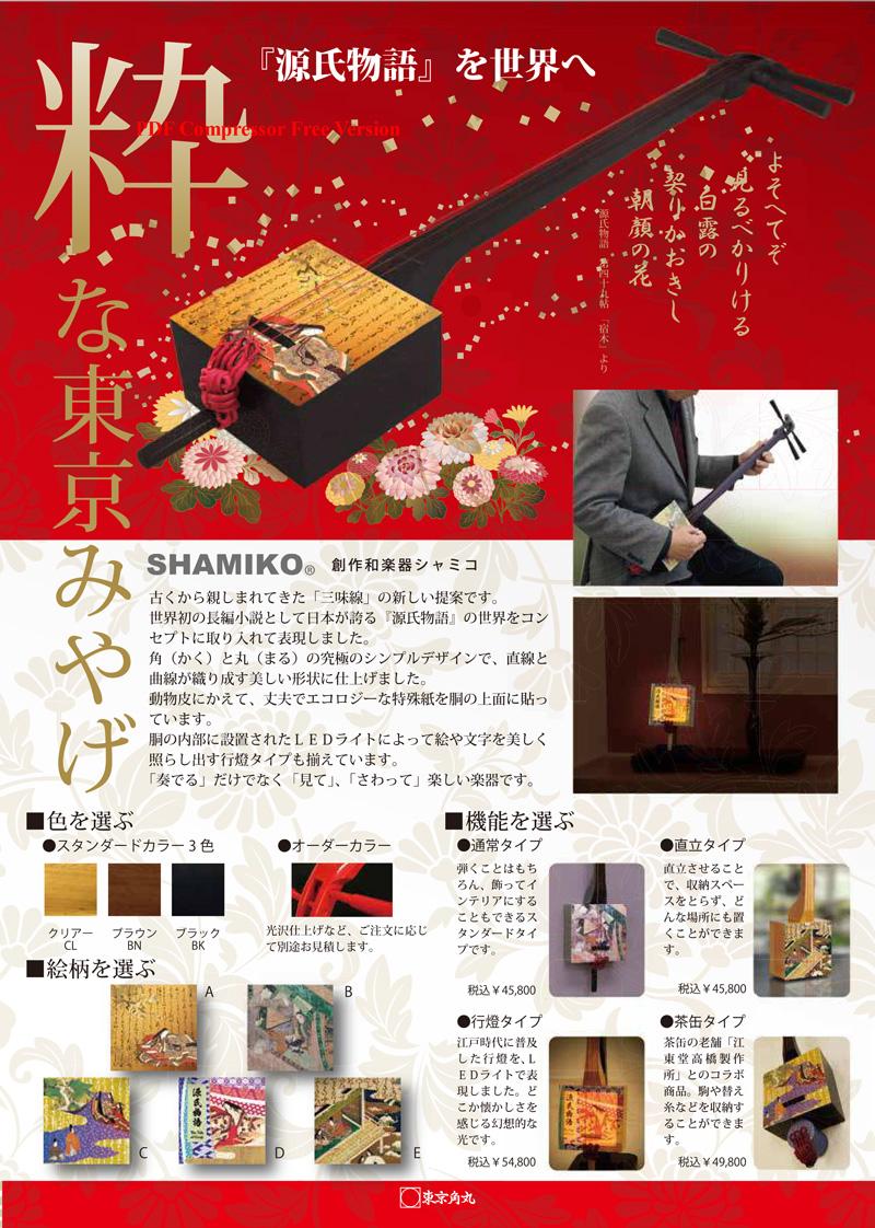 かんたん三味線 SHAMIKO シャミコ 源氏物語 (茶缶タイプ) / いつでもどこでも気軽に弾ける新型三味線 胴の上画に源氏物語の絵を貼付け 送料無料