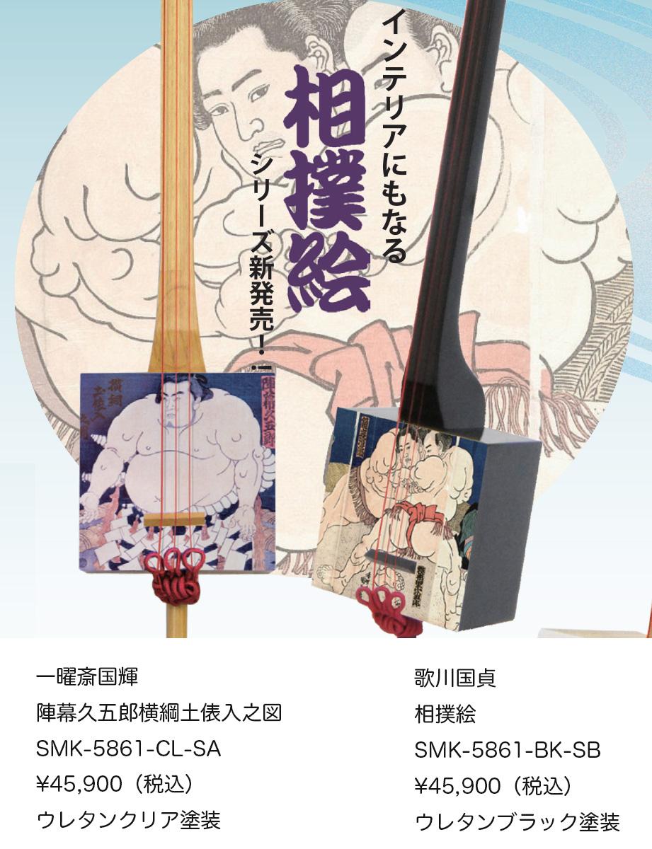 かんたん三味線 SHAMIKO シャミコ 相撲絵 / いつでもどこでも気軽に弾ける新型三味線 胴の上画に相撲絵を貼付け 送料無料
