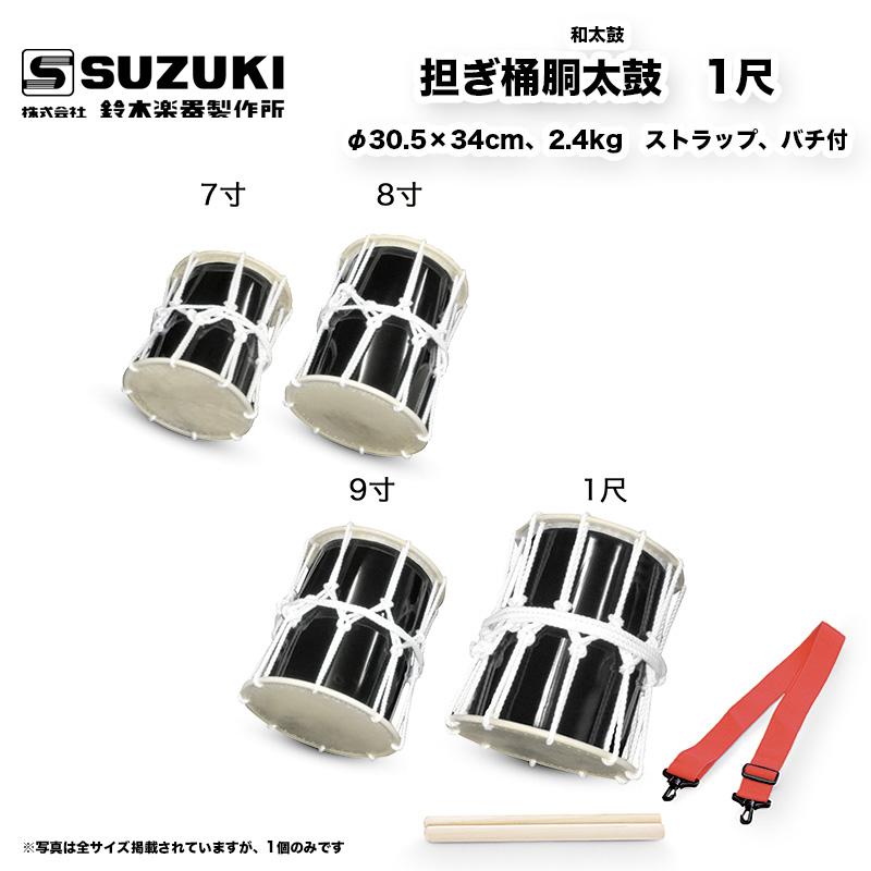 鈴木楽器製作所 担ぎ桶胴太鼓 (かつぎおけどうだいこ) 1尺 ストラップ、バチ付 かつぎ桶太鼓 / 送料無料 / スズキ SUZUKI