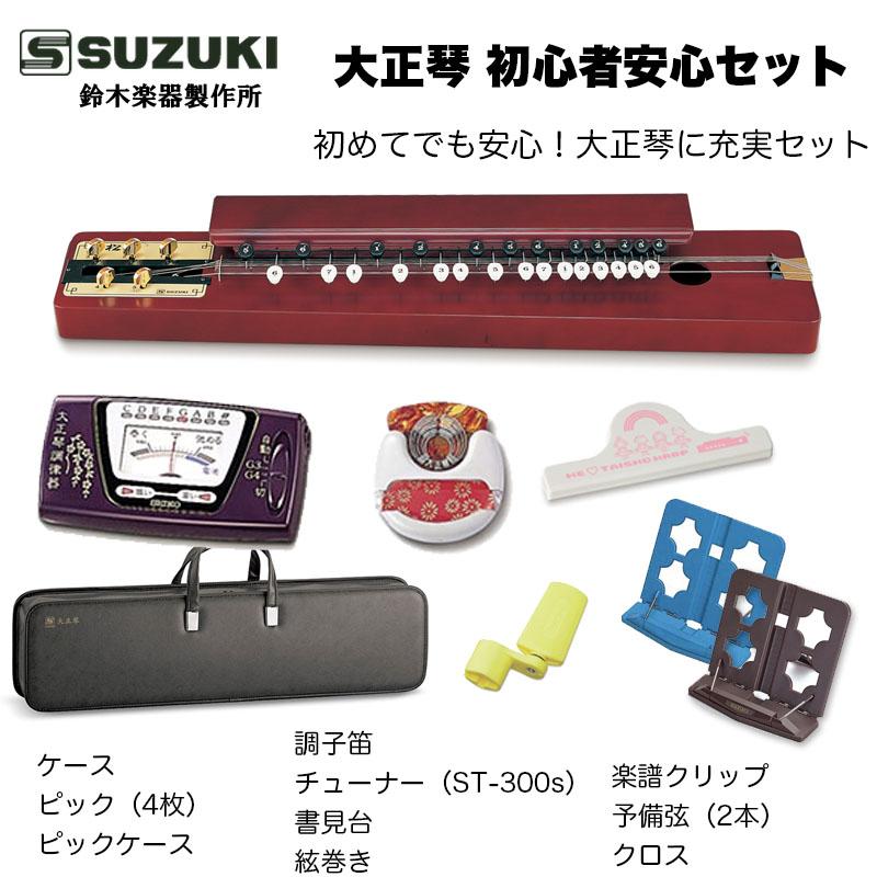 鈴木楽器製作所 大正琴 特松 / 初心者に適した箱型大正琴。チューナーやケース、クリップ、絃巻きなどの付属品充実セット/ 送料無料 / スズキ SUZUKI