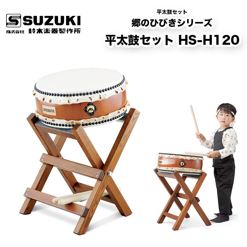 鈴木楽器製作所 郷のひびきシリーズ 平太鼓セット HS-H120 学校用和太鼓セット 太鼓、太鼓台、バチのフルセット / 送料無料 / スズキ SUZUKI
