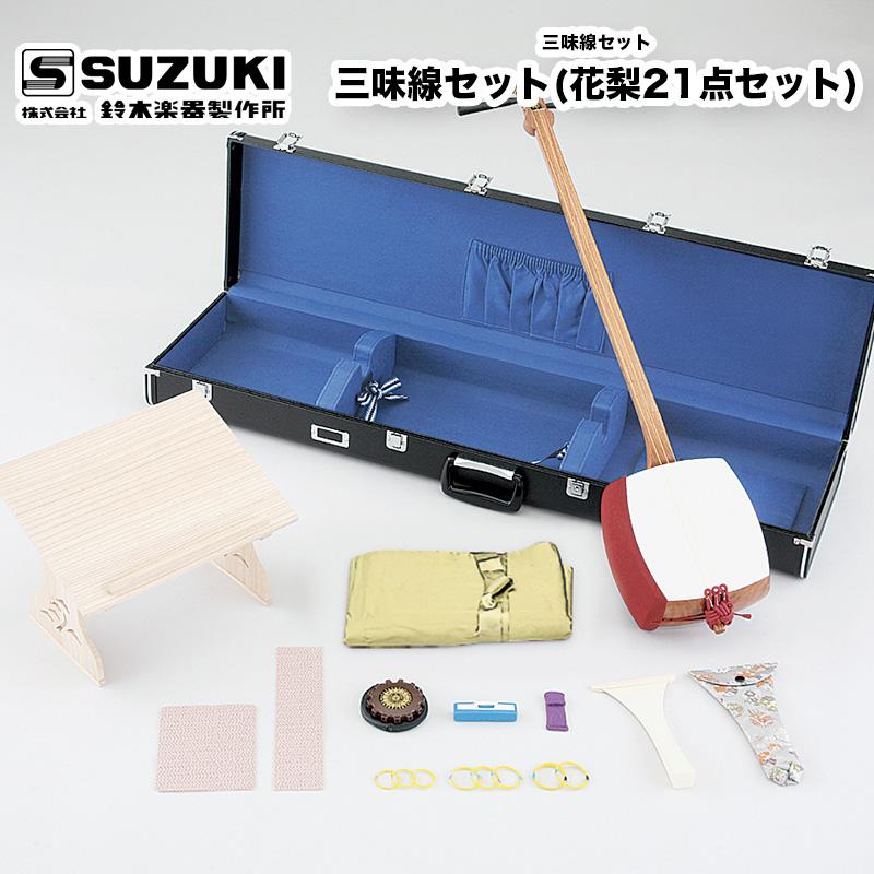 鈴木楽器製作所 三味線セット(花梨21点セット) 本体と棹に花梨、皮は犬皮を使用した伝統的な三味線セット 受注生産 送料無料 / スズキ SUZUKI