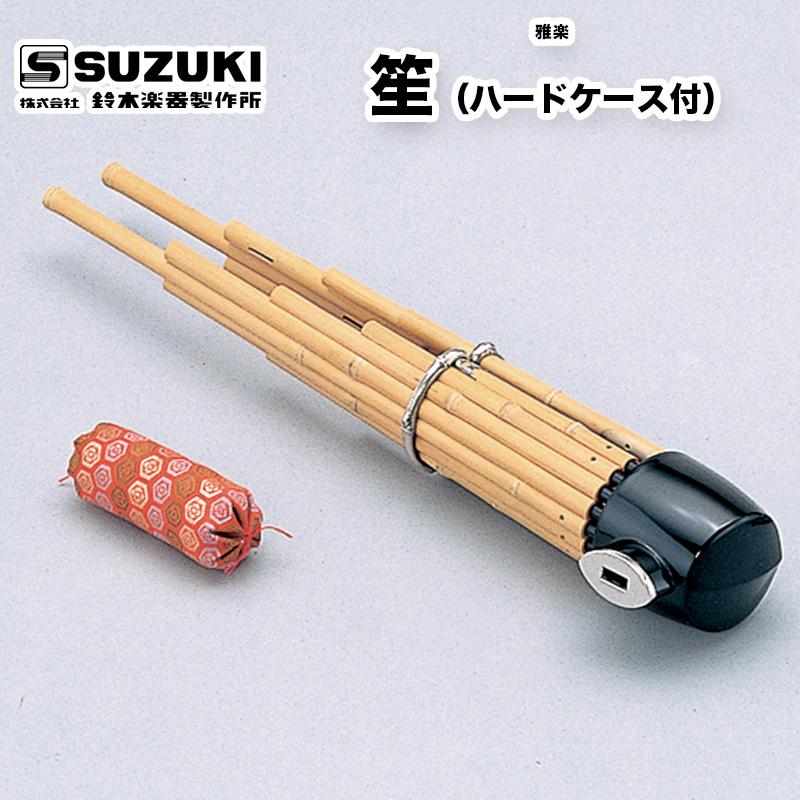 鈴木楽器製作所 笙(しょう) ハードケース付 材質:白竹乱節(頭:合成樹脂製) スズキ 和楽器 雅楽 送料無料