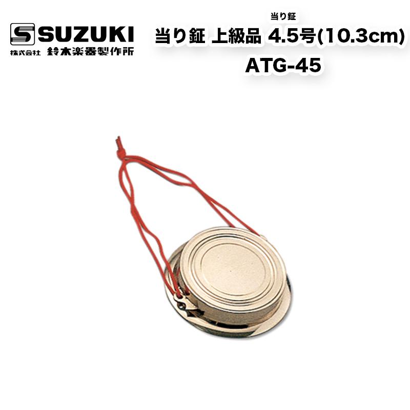 鈴木楽器製作所 当り鉦(あたりがね) 上級品 4.5号(10.3cm) ATG-45 摺鉦 鉦吾 チャンチキ コンチキ スズキ 和楽器