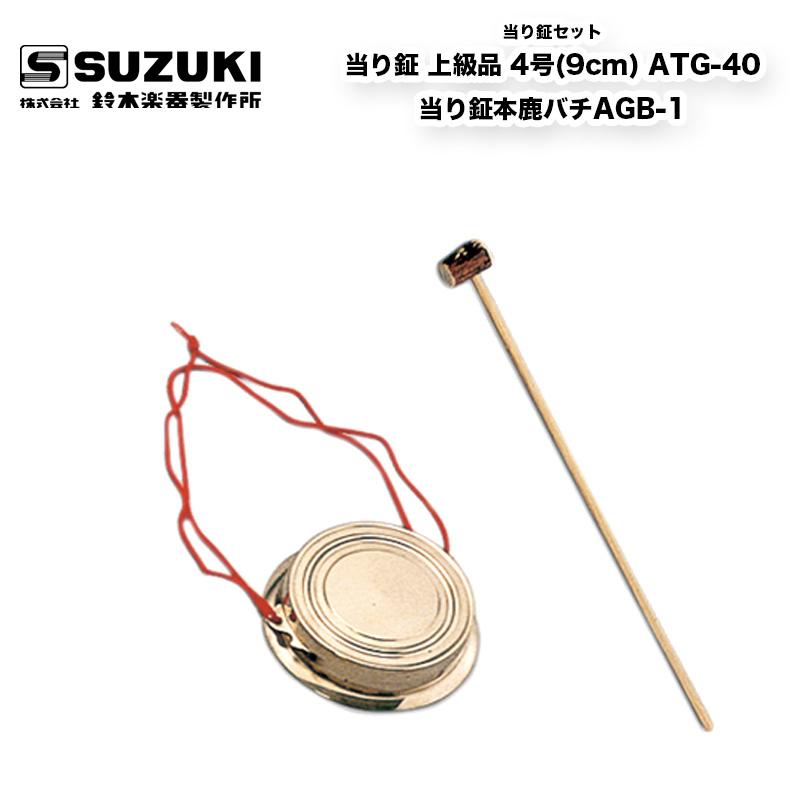鈴木楽器製作所 当り鉦(あたりがね) 上級品 4号(9cm) ATG-40 & 当り鉦本鹿バチ AGB-1のセット 摺鉦 鉦吾 チャンチキ コンチキ スズキ 和楽器