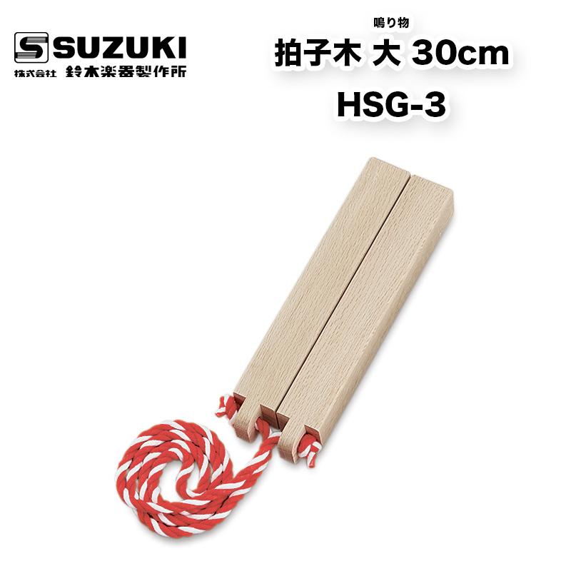 鈴木楽器製作所 拍子木(ひょうしぎ) 大 30cm HSG-3 スズキ 和楽器