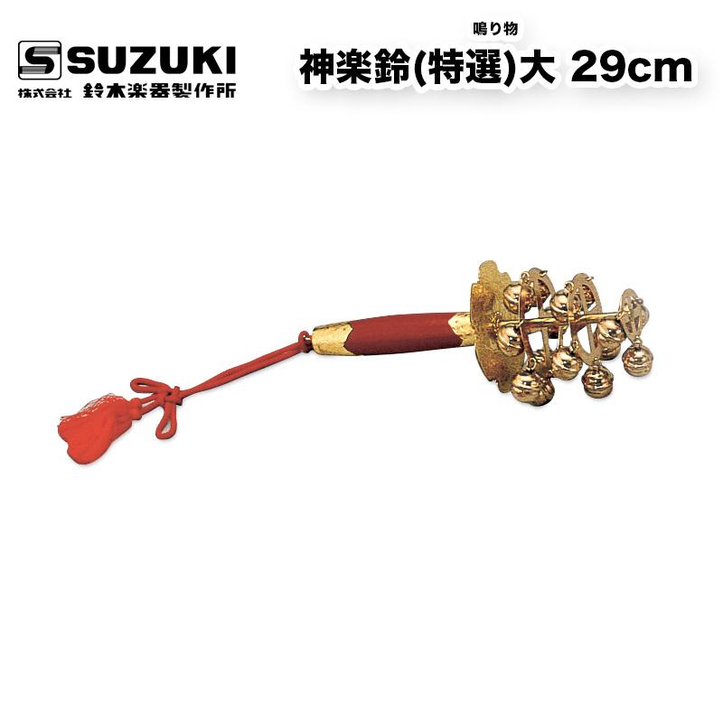 鈴木楽器製作所 神楽鈴(特選)大 29cm かぐらすず スズキ 和楽器
