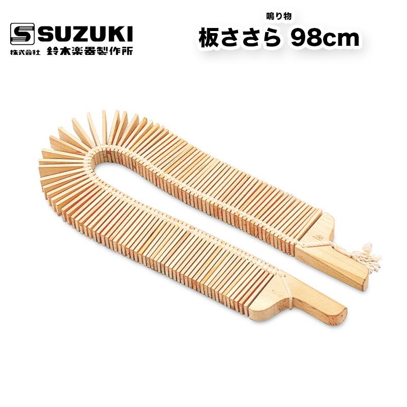 鈴木楽器製作所 板ささら 98cm 簓 富山県五箇山地方の民謡「こきりこ節」 スズキ 和楽器