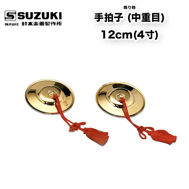 鈴木楽器製作所 手拍子 (中重目)12cm(4寸) ちゃっぱ 祭囃子 スズキ 和楽器