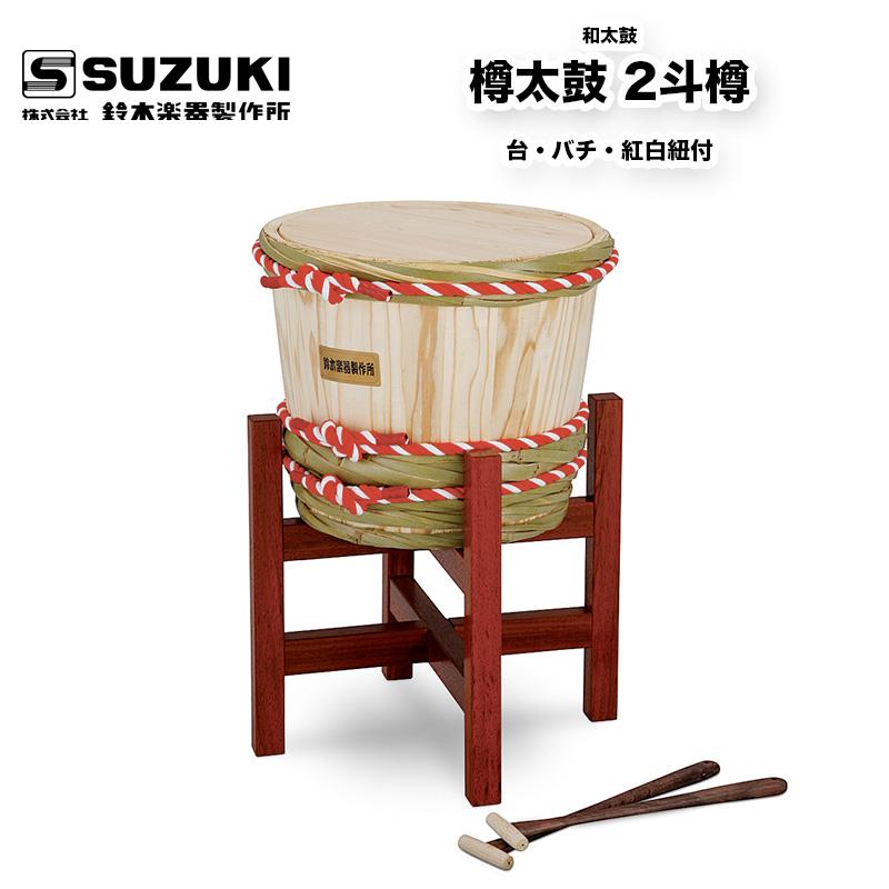 鈴木楽器製作所 樽太鼓(たるだいこ) 2斗樽 台・バチ・紅白紐付 / 送料無料 / スズキ SUZUKI