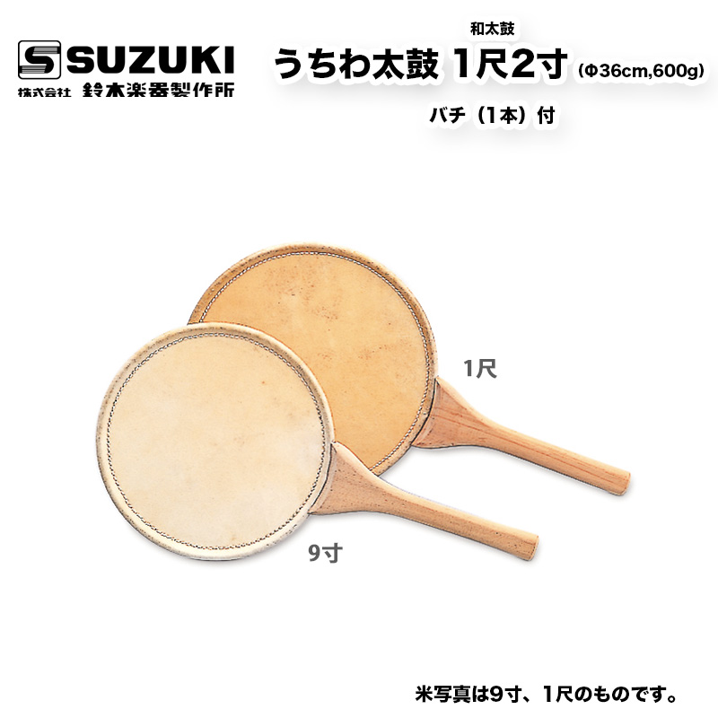 形がうちわに似ていることから「うちわ太鼓」と呼ばれています。柄を持ち、バチで打って演奏します。 鈴木楽器製作所 うちわ太鼓(うちわだいこ)1尺2寸(Φ36cm,600g) バチ(1本)付 団扇太鼓 / 送料無料 / スズキ SUZUKI