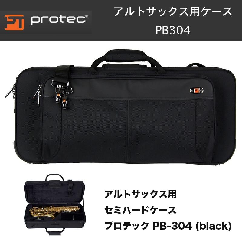 PROTEC(プロテック) アルトサックス用ケース PB-304 BLACK 黒 セミハードケース 送料無料